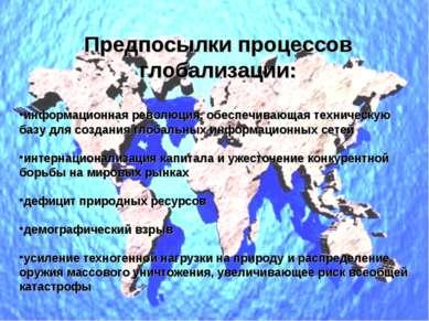 Предпосылки процессов глобализации: информационная революция, обеспечивающая ...