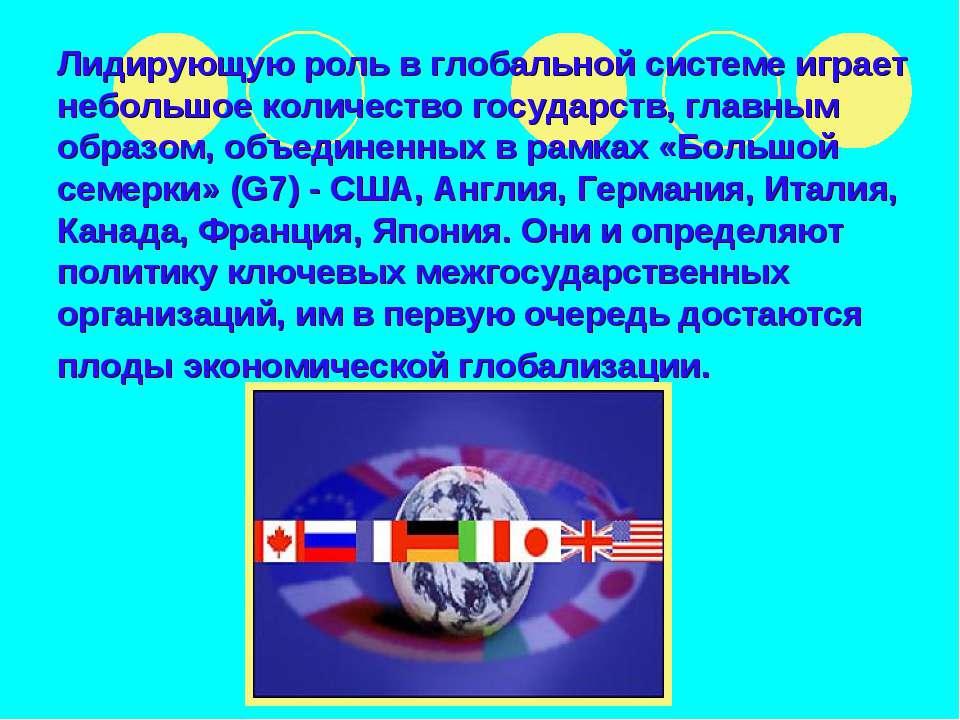 Лидирующую роль в глобальной системе играет небольшое количество государств, ...