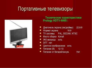 Портативные телевизоры Технические характеристики Prology HDTV-909S : Диагона...