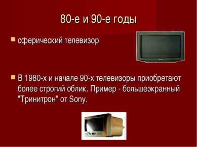 80-е и 90-е годы сферический телевизор В 1980-х и начале 90-х телевизоры прио...