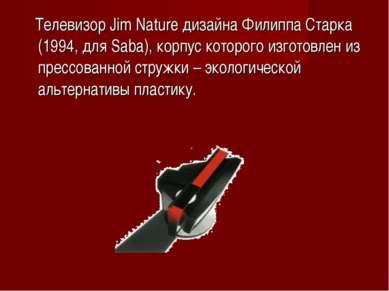 Телевизор Jim Nature дизайна Филиппа Старка (1994, для Saba), корпус которого...
