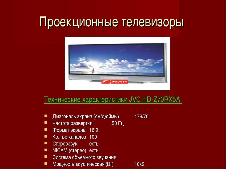 Проекционные телевизоры Технические характеристики JVC HD-Z70RX5A Диагональ э...
