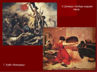 Г. Курбе «Веяльщицы» Э. Делакруа «Свобода, ведущая народ»