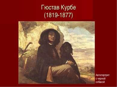 Гюстав Курбе (1819-1877) Автопортрет с черной собакой