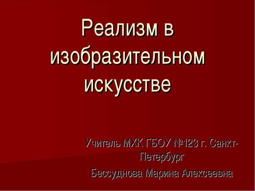 Реализм в изобразительном искусстве Учитель МХК ГБОУ №123 г. Санкт-Петербург ...