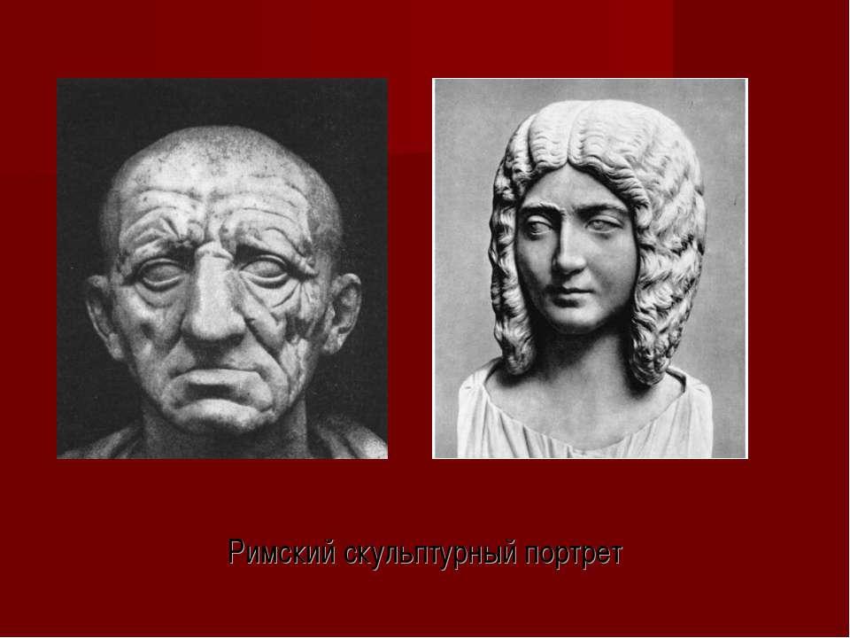 Римский скульптурный портрет