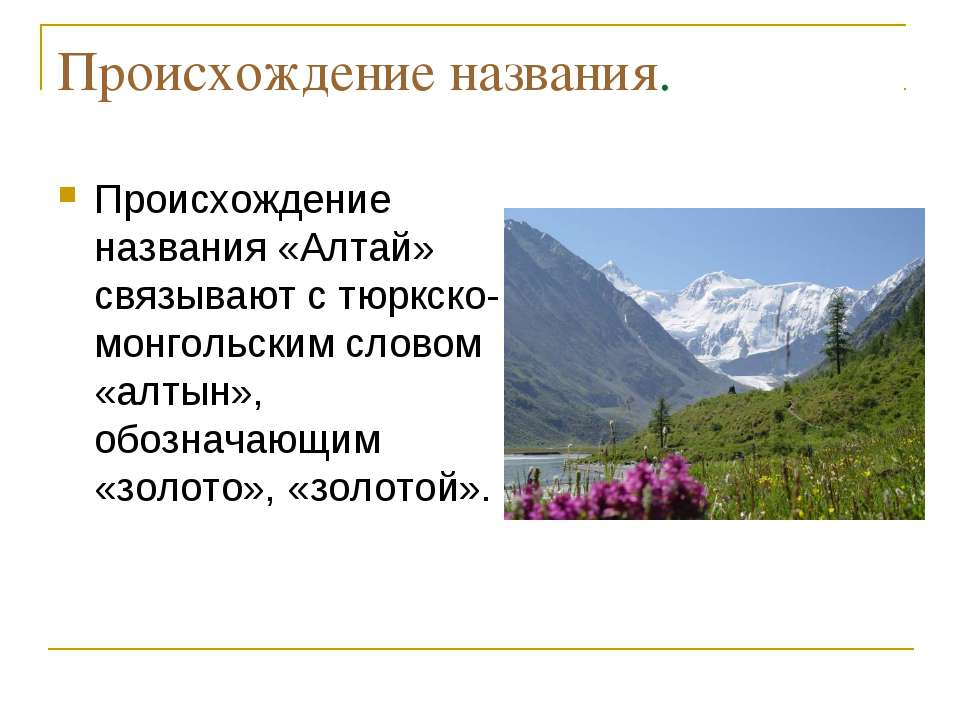 Происхождение названия. Происхождение названия «Алтай» связывают с тюркско-мо...