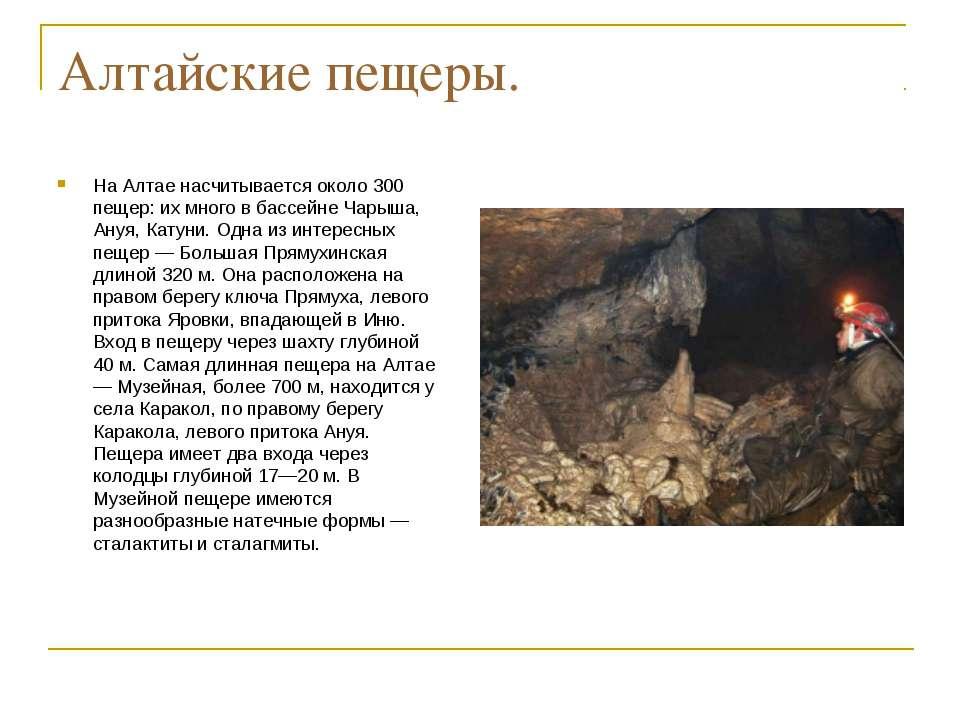 Алтайские пещеры. На Алтае насчитывается около 300 пещер: их много в бассейне...