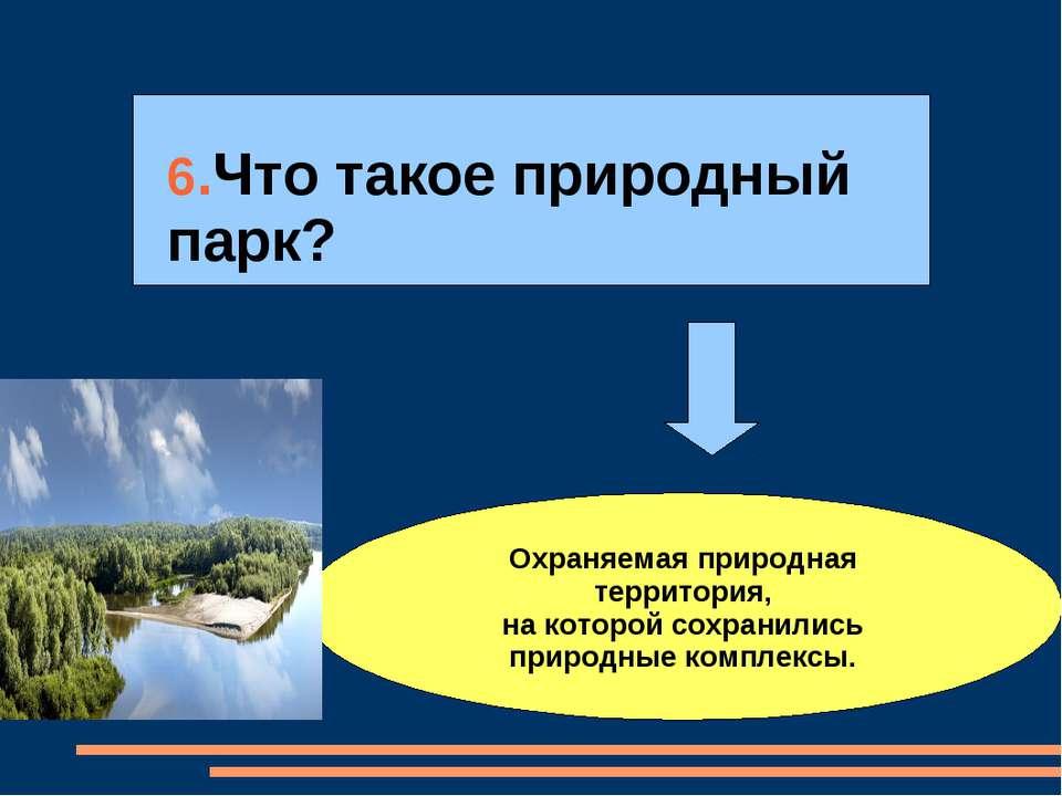 6.Что такое природный парк? Охраняемая природная территория, на которой сохра...