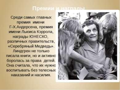Премии и награды Среди самых главных премия имени Г-Х.Андерсена, премия имени...