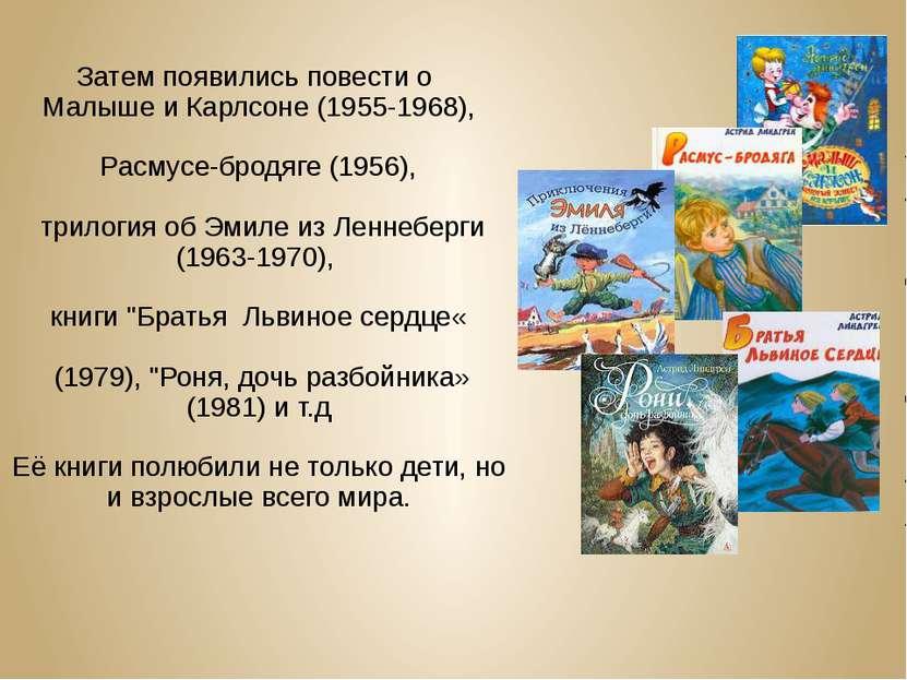 Затем появились повести о Малыше и Карлсоне (1955-1968), Расмусе-бродяге (195...