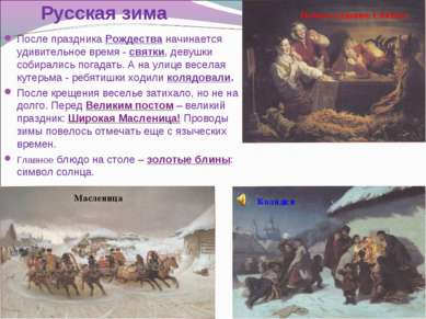 Русская зима После праздника Рождества начинается удивительное время - святки...