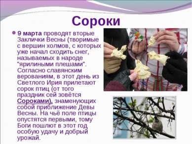Сороки 9 марта проводят вторые Заклички Весны (творимые с вершин холмов, с ко...