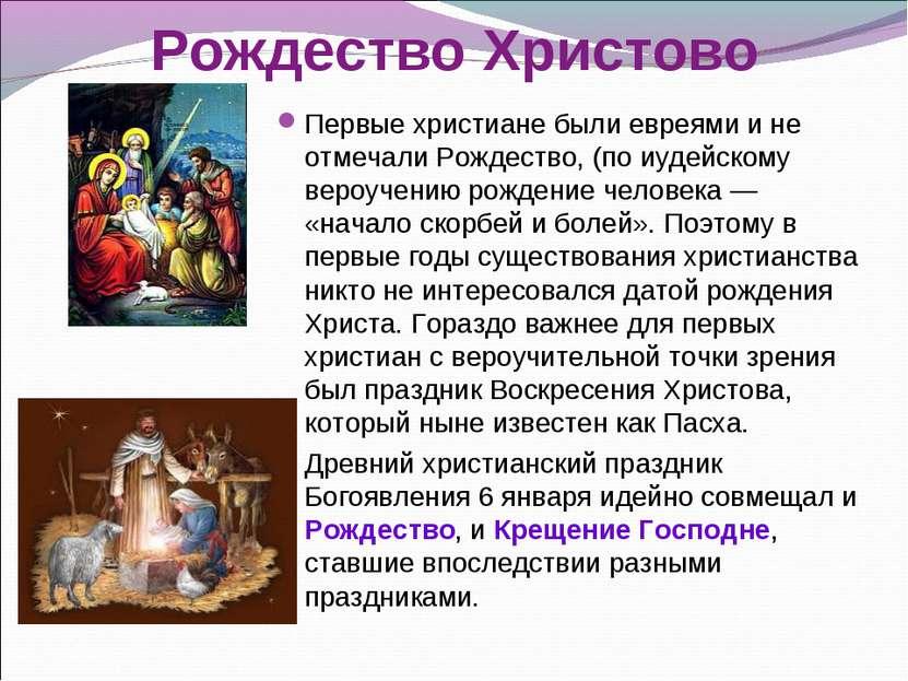 Первые христиане были евреями и не отмечали Рождество, (по иудейскому вероуче...