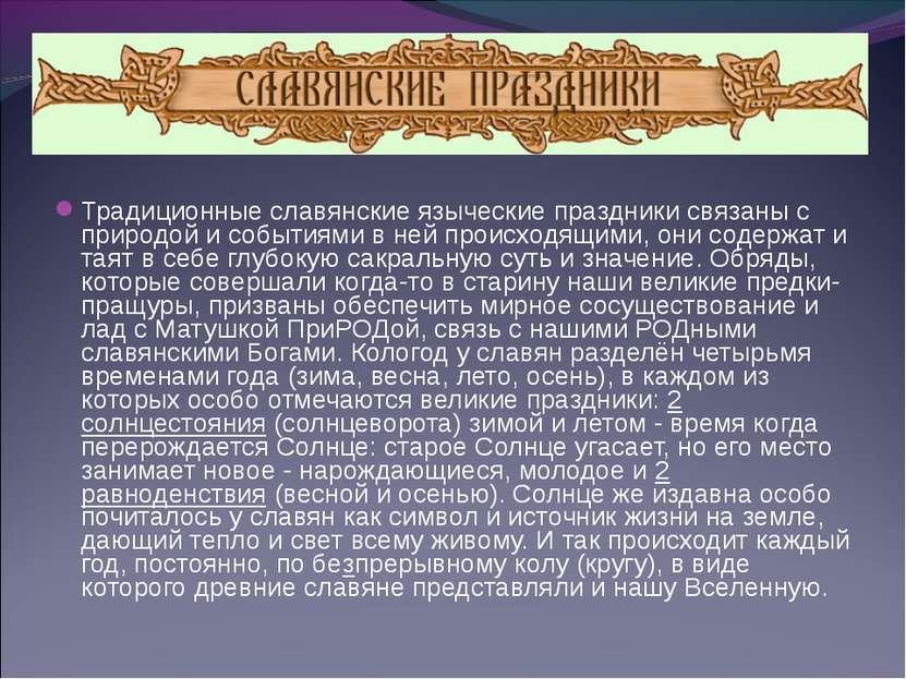 Традиционные славянские языческие праздники связаны с природой и событиями в ...