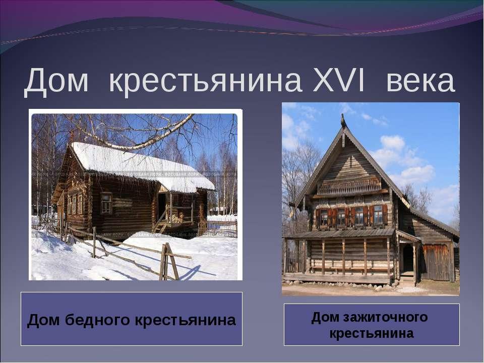 Дом крестьянина XVI века Дом бедного крестьянина Дом зажиточного крестьянина
