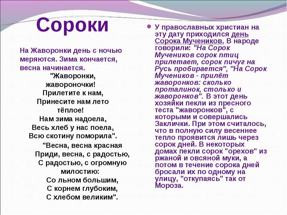 Сороки  У православных христиан на эту дату приходился день Сорока Мучеников...