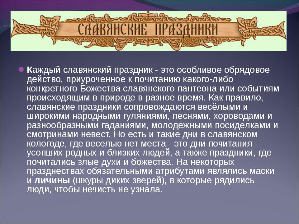 Каждый славянский праздник - это особливое обрядовое действо, приуроченное к ...