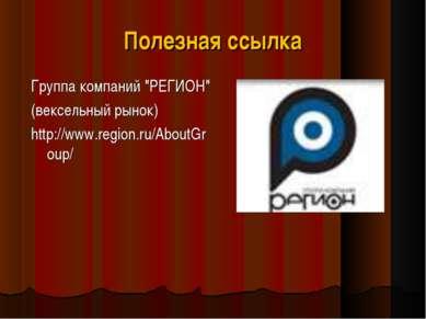 """Полезная ссылка Группа компаний """"РЕГИОН"""" (вексельный рынок) http://www.region..."""