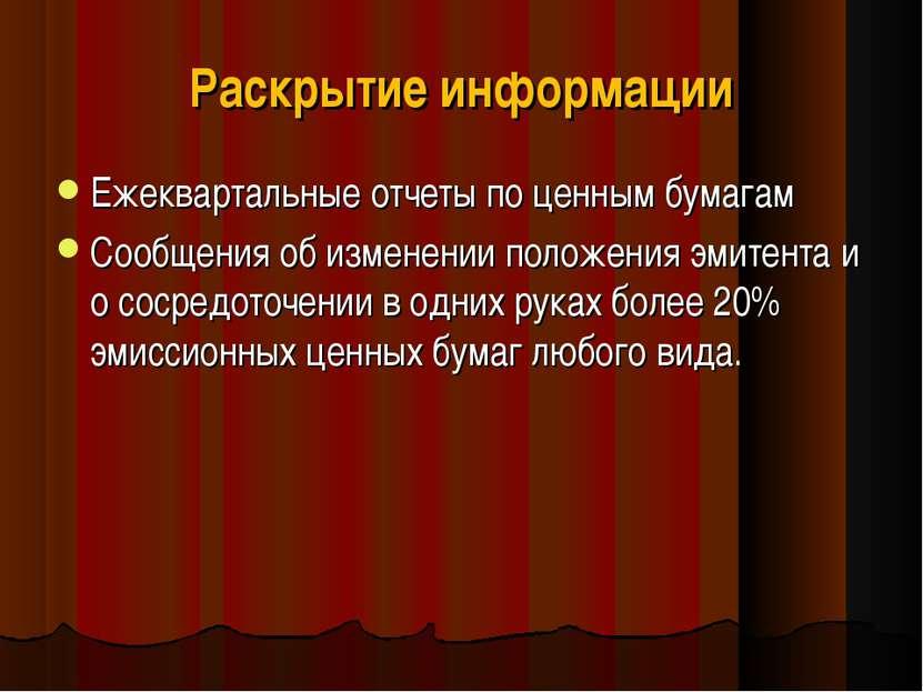 Раскрытие информации Ежеквартальные отчеты по ценным бумагам Сообщения об изм...