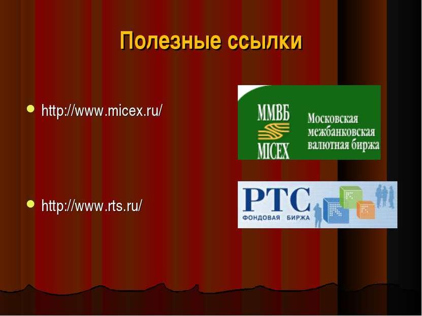 Полезные ссылки http://www.micex.ru/ http://www.rts.ru/