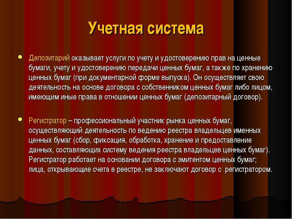 Учетная система Депозитарий оказывает услуги по учету и удостоверению прав на...