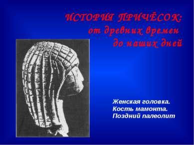 ИСТОРИЯ ПРИЧЁСОК: от древних времен до наших дней Женская головка. Кость мамо...
