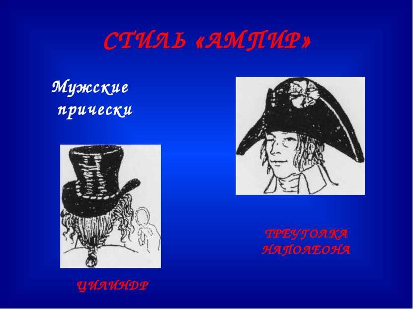 СТИЛЬ «АМПИР» Мужские прически ЦИЛИНДР ТРЕУГОЛКА НАПОЛЕОНА