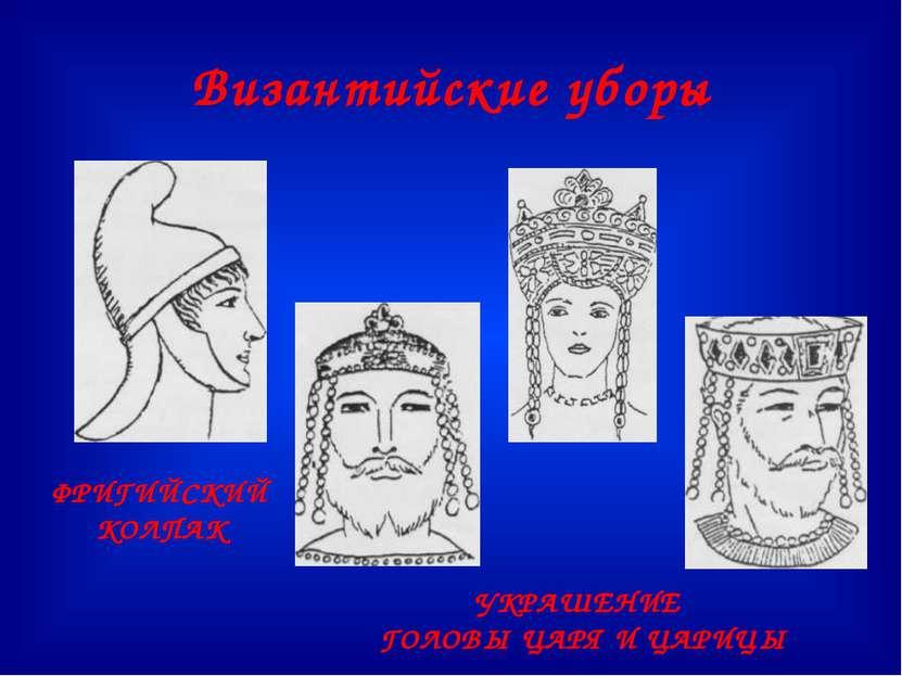 Византийские уборы ФРИГИЙСКИЙ КОЛПАК УКРАШЕНИЕ ГОЛОВЫ ЦАРЯ И ЦАРИЦЫ