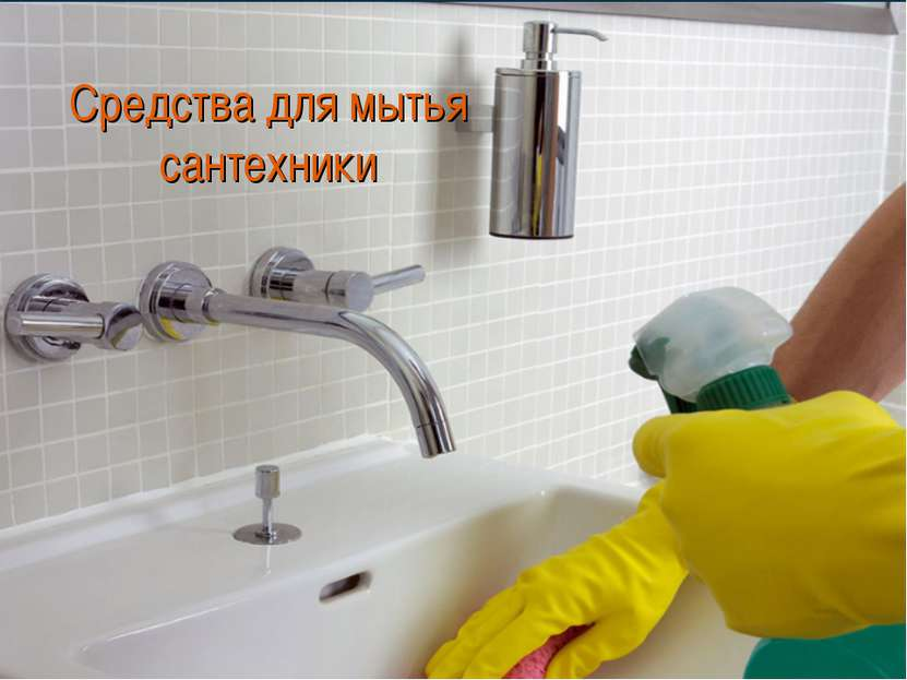 Средства для мытья сантехники