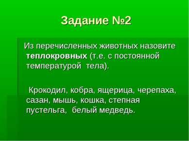 Задание №2 Из перечисленных животных назовите теплокровных (т.е. с постоянной...