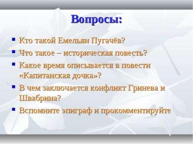 Вопросы: Кто такой Емельян Пугачёв? Что такое – историческая повесть? Какое в...