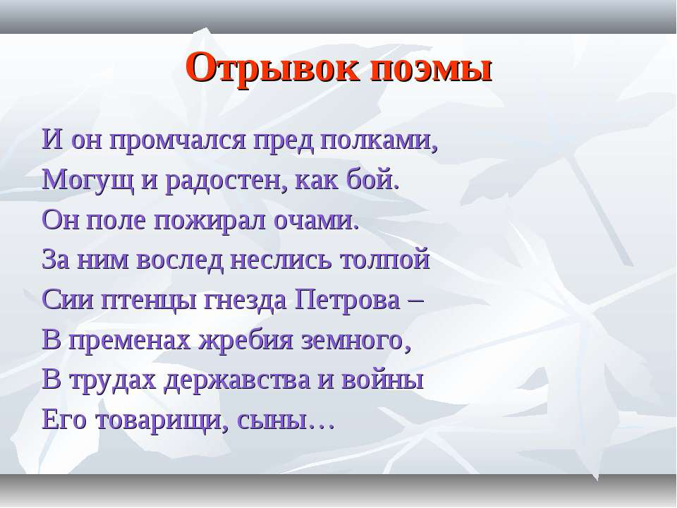 Отрывок поэмы И он промчался пред полками, Могущ и радостен, как бой. Он поле...