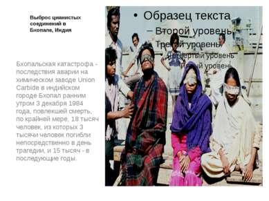 Бхопальская катастрофа - последствия аварии на химическом заводе Union Carbid...