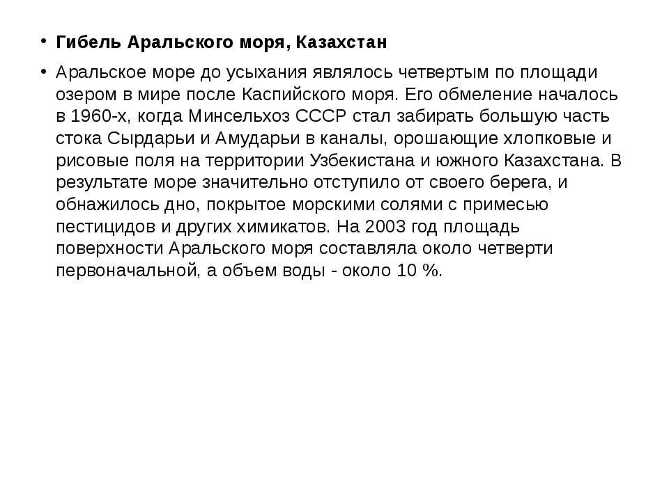 Гибель Аральского моря, Казахстан Аральское море до усыхания являлось четверт...