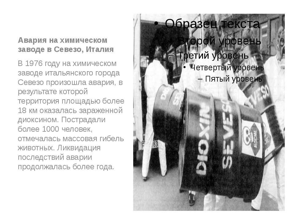 Авария на химическом заводе в Севезо, Италия В 1976 году на химическом заводе...
