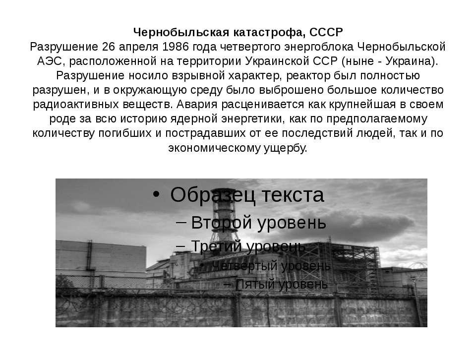 Чернобыльская катастрофа, СССР Разрушение 26 апреля 1986 года четвертого энер...