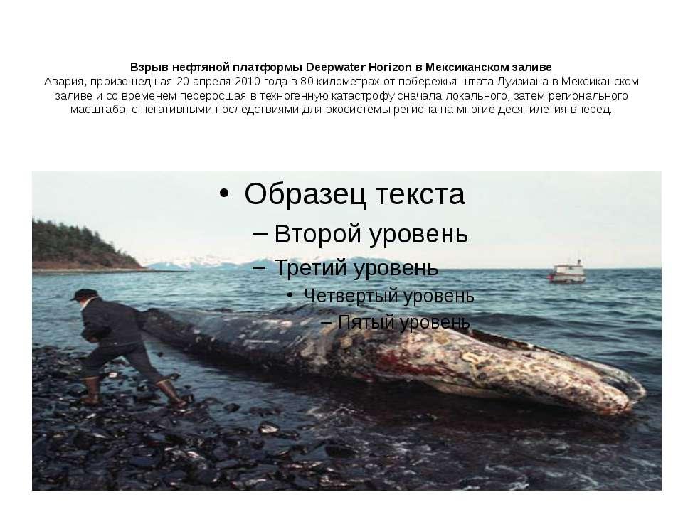Взрыв нефтяной платформы Deepwater Horizon в Мексиканском заливе Авария, прои...