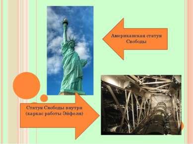 Американская статуя Свободы Статуя Свободы внутри (каркас работы Эйфеля)