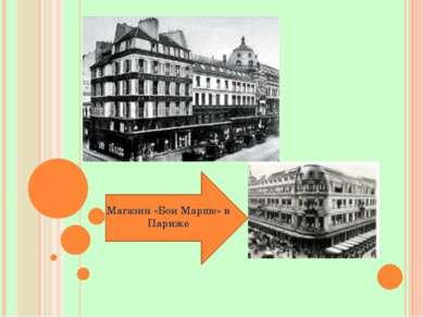 Магазин «Бон Марше» в Париже