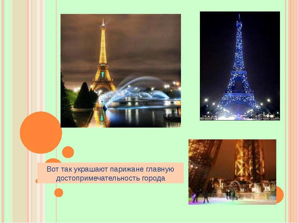 Вот так украшают парижане главную достопримечательность города