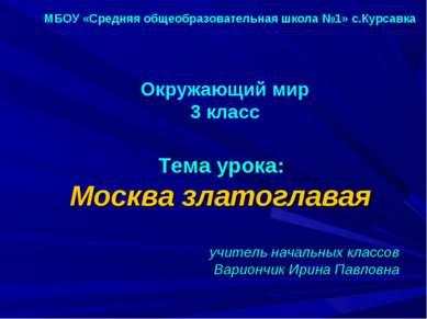 МБОУ «Средняя общеобразовательная школа №1» с.Курсавка Окружающий мир 3 класс...