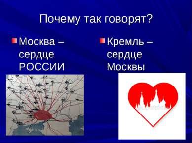 Почему так говорят? Москва – сердце РОССИИ Кремль – сердце Москвы