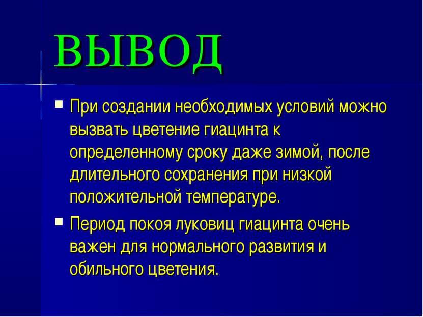 ВЫВОД При создании необходимых условий можно вызвать цветение гиацинта к опре...