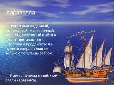 Нужен был надежный, мореходный, маневренный корабль, способный выйти в океан,...