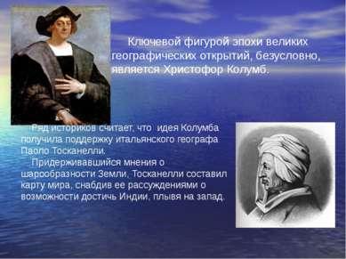 Ряд историков считает, что идея Колумба получила поддержку итальянского геогр...