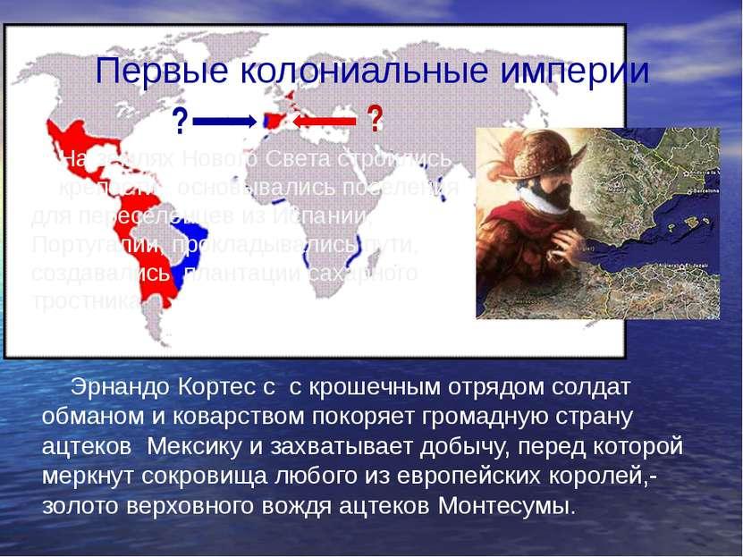 Первые колониальные империи На землях Нового Света строились крепости, основы...