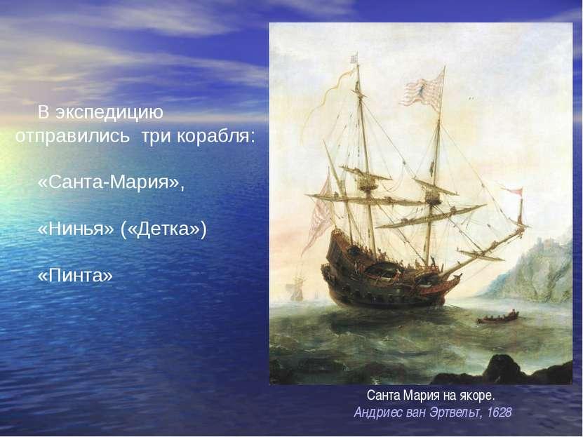 В экспедицию отправились три корабля: «Санта-Мария», «Нинья» («Детка») «Пинта...