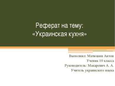 Введение: Украина, бывшая житница Российской империи. Страна, вкоторой смеша...