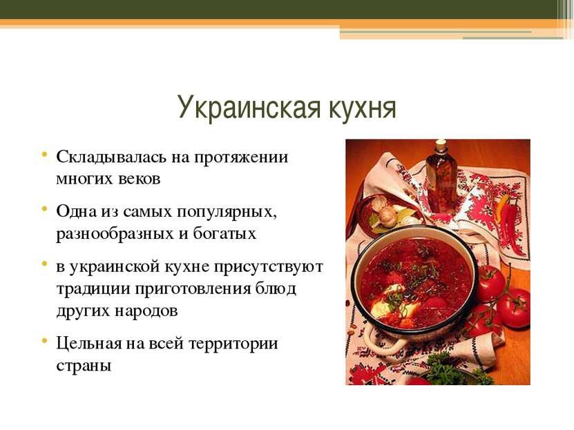 Основные блюда украинской кухни. Борщ, вареники, пампушки, буженина, печеня, ...